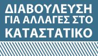 Διαβούλευση για το νέο Καταστατικό της ΕΣΠΗΤ - Πρόσβαση και σχολιασμός είναι εφικτά μόνο στα μέλη της ΕΣΠΗΤ που έχουν εγγραφεί και στον ιστότοπο